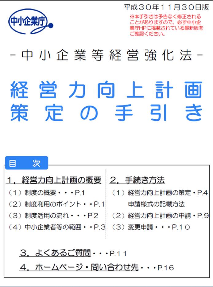 「経営力向上計画認定申請 代行」の画像検索結果